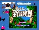 【4日連続配信第四弾】『GAME DIGGIN'』~ゲームアーカイブスの魅力を掘り起こせ~「祝!PCエンジン参入決定」編