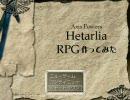 【ヘタリア】RPG作ってみた ~ヘタクエ~【Part1】
