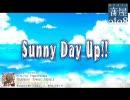 鏡音リン オリジナル曲 「Sunny Day Up!!」
