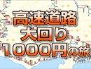 【ガジェ通】高速道路大回り1000円の旅 Vol.1
