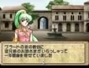 [22] 実況!関西弁でティアリングサーガ MAP9-1