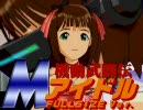 アイドルマスター「機動武闘伝Mアイドル(Full version)」