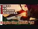 アイドルマスター「LUPIN THE THIRD '78」