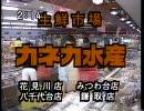 千葉のローカルCM【1995年夏】
