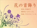 【KAITO+がくぽ】花の首飾り【カバー曲】 thumbnail