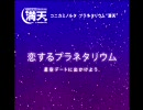 坂本真綾 NIGHT ON THE PLANET 2004.11.29[H.264]