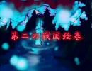 【革新PK】鍵山雛の野望 OP2(前期)