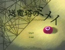 【送電塔のミメイ】フリーノベルゲームを