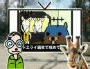 ラジオ「ニコニコ動物園」 第二回目!