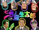 第92位:七色の麻生太郎