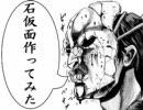 【ジョジョ】 石仮面作ってみた 【陶芸】
