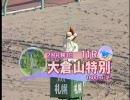 【競馬】大倉山特別 2009年