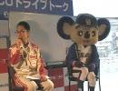 '09.08.01 愛知トヨタ NEWモデル体感フェアのドアラ