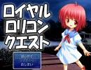 妹が作った痛い RPG「ロイヤル・ロリコン・クエスト」