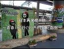 日本再発見の旅~リゾート白神・函館・奥入瀬渓流~
