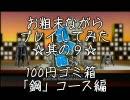 【PS3】 ゴミ箱-GOMIBAKO- お粗末ながらプレイ 其の9 100円鋼コース