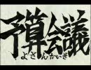 予/算/会/議/M/A/D「G//o T/i//g/h//t/!」画質向上ver thumbnail