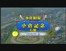 【競馬】 2009 小倉記念  ダンスアジョイ【全部盛り】