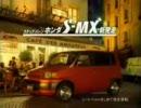 [車CM]ホンダ S-MXのCM集