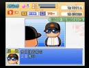 【パワプロ12決】晩成型極悪マイライフPART41