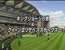 【競馬】 2007 KジョージVI&QエリザベスS Dylan Thomas 【ちょっと盛り】