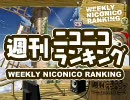 週刊ニコニコランキング #117 (8月第1週)