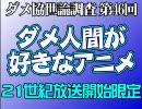 【ダメ協世論調査】ダメ人間が好きなアニメ21世紀版
