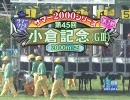 【競馬】 2009 小倉記念 パトロールフィルム 【検証してみる】