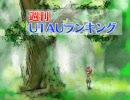 週刊UTAUランキング #38