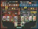 三国志大戦3 頂上対決 2009/8/5 ☆モッティ☆軍VS灼眼のシャナ軍