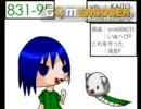 【UTAUとボカロでハードコア】831-9E【8月5日はハードコア】 thumbnail
