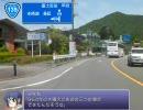 【車載動画】そくドラ!5話「深緑の秘境(Aパート)」【国道300号】