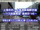 中国上海でバスの前面展望とってきました【Page1/2】