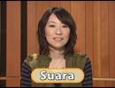 アニサマ2009コメントムービー Suara