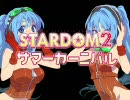 【イベント】EXIT TUNES PRESENTS STARDOM2 Summer Carnival【赤坂BLITZ】