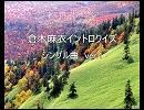 倉木麻衣 イントロクイズ シングル曲 ver.1
