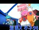 ロックマンSEエックス 小ネタMAD#6(ゼERO)