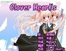 【ニコカラ】Clover Heart's Ver.背景動画モノローグ有【off vocal】