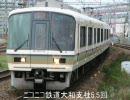 ニコニコ鉄道大和支社第5.5回