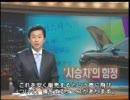 【韓国】 現代自動車が事故車を騙し売り