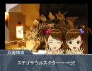 雪歩&双海姉妹と夏の幕張『恐竜2009』 #2