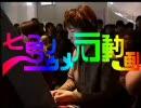 七色のウメハラ動画歌ってみたぁぁーっ!!!!