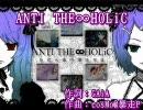 【ニコカラ】ANTI THE∞HOLiC(off vocal)修