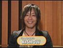 アニサマ2009コメントムービー GRANRODEO KISHOW