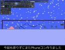 【Phun】災害救助コンテスト