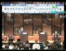 『麻生内閣総理大臣と鳩山民主党代表による党首討論』生放送 1/5