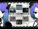 【人類やめて】ANTI THE∞HOLiC【歌ってみた】