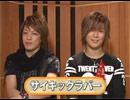 アニサマ2009コメントムービー サイキックラバー