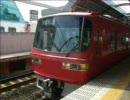 【名鉄】線路は続くよどこまでも【1380系】
