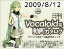 【日刊VOCALOID系動画カタログ】オリジナル曲&PVほぼ全部 20...